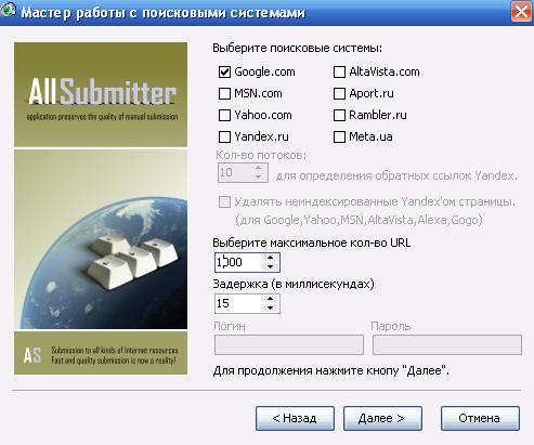 Allsubmitter выбор поисковой системы