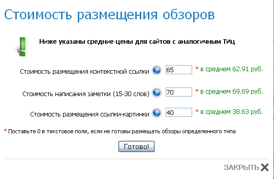 Gogetlinks цены