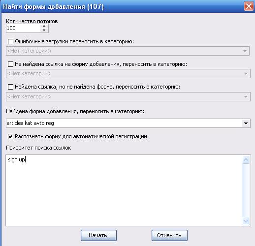 AllSubmitter - Распознать форму для автоматической регистрации