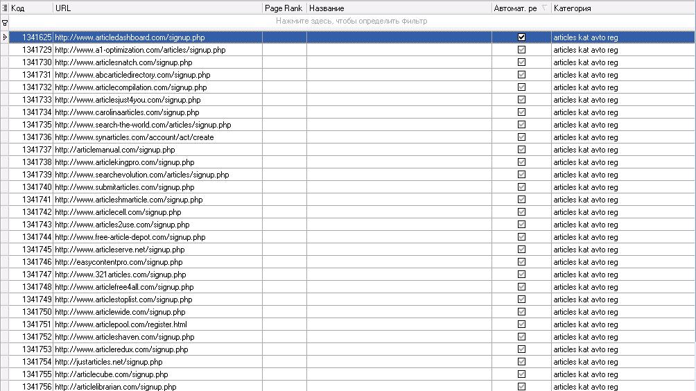 AllSubmitter - Автоматическая регистрация