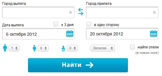Aviasales.ru - форма поиска