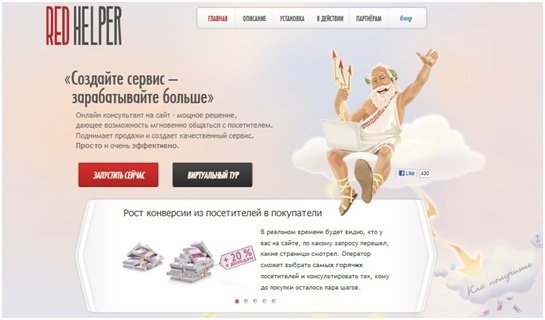 RedHelper.ru