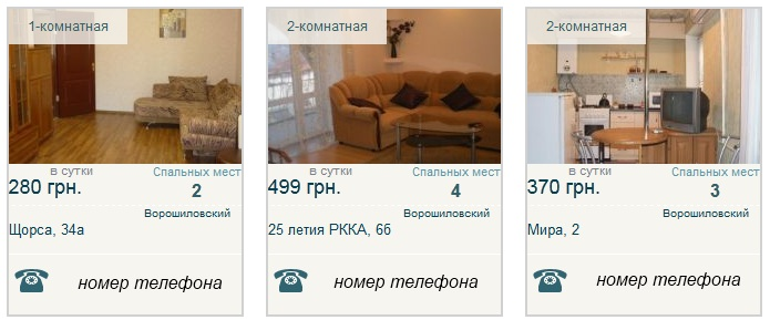Аренда квартир в Донецке посуточно