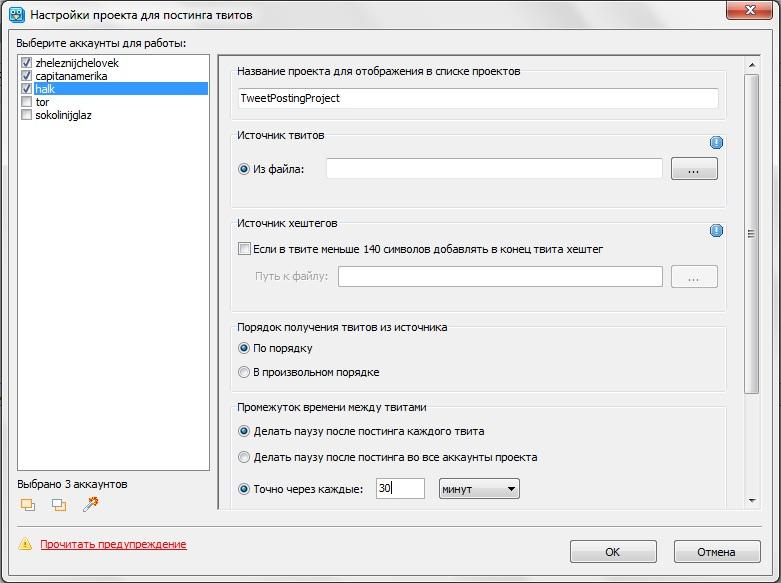 Twidium Accounter - Настройки проекта для постинга твитов
