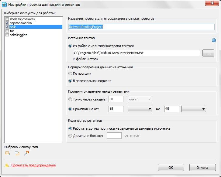 Twidium Accounter - Настройки проекта для постинга ретвитов