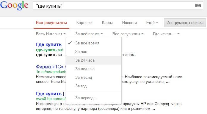 Google: Инструменты поиска