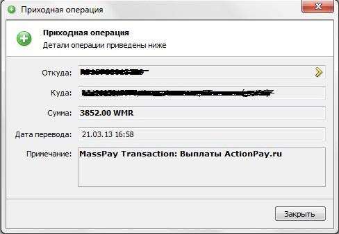 ActionPay платёж