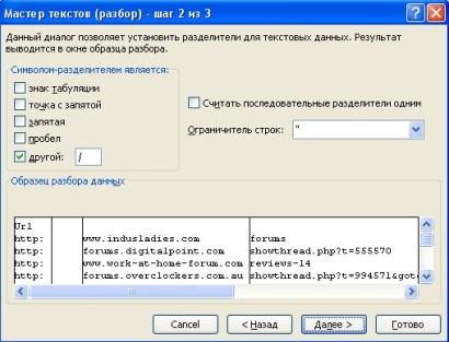 Microsoft Excel: Текст по столбцам