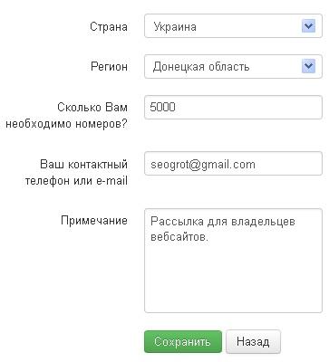 SMSCLUB.MOBI - Операторская рассылка