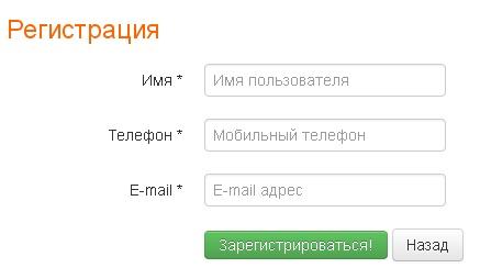 SMSCLUB.MOBI - Регистрация