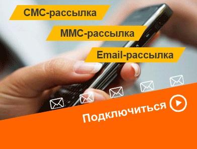 SMSCLUB.MOBI - массовая рассылка СМС