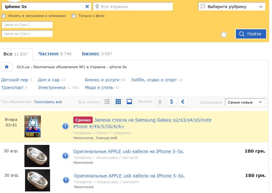 OLX iphone 5s