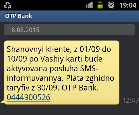 OTP Bank сообщение