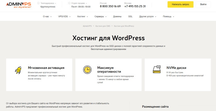 VPS, VDS хостинг для WordPress сайта - AdminVPS