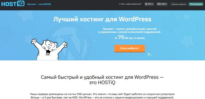 Wordpress Хостинг в Украине от HOSTiQ