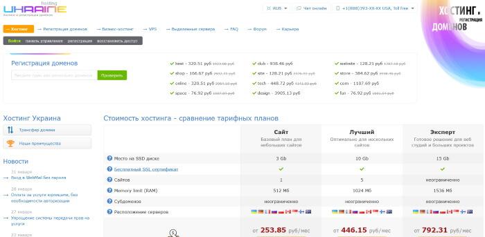 Хостинг Украина - ukraine.com.ua