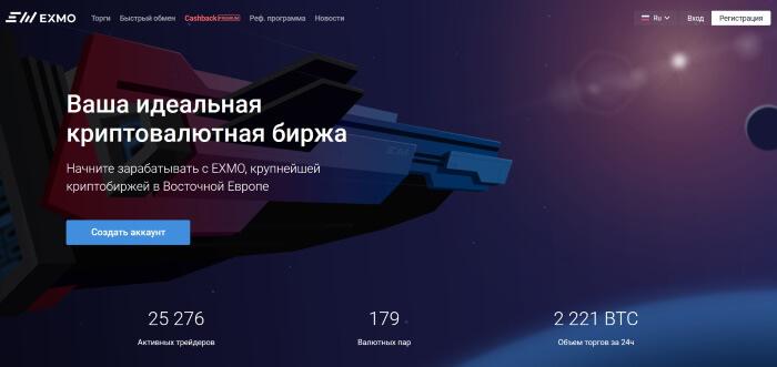 Крупнейшая криптобиржа в Восточной Европе - EXMO.com