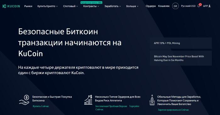 Биржа криптовалют - KuCoin.com