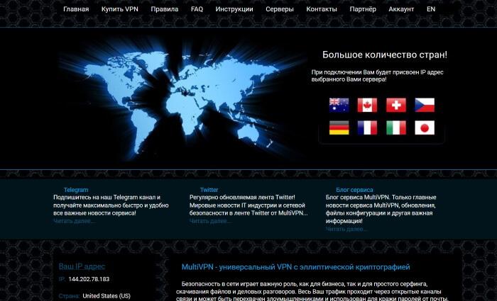 MultiVPN - универсальный VPN с эллиптической криптографией