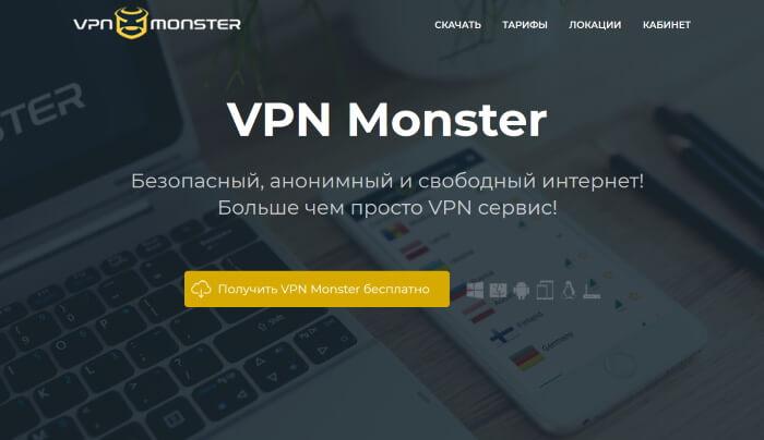 VPN Monster - Безопасный, анонимный и свободный интернет!