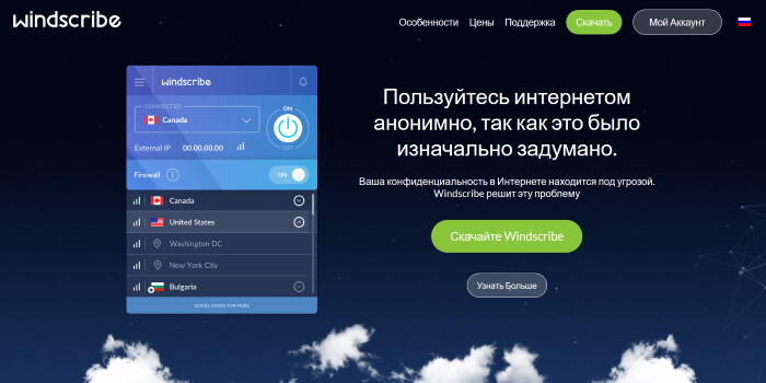 Windscribe - Бесплатный VPN и Блокировщик Рекламы