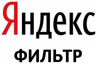 Фильтры Яндекса