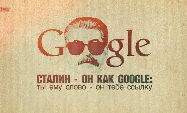 Сталин - он как google: ты ему слово - он тебе ссылку