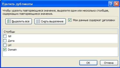 Microsoft Excel: Удалить дубликаты