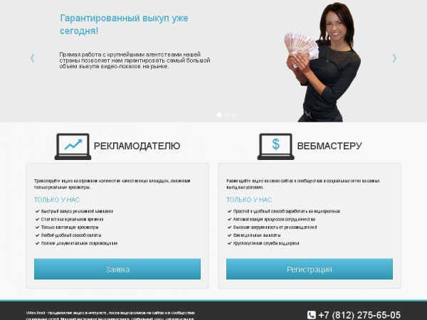 VideoSeed.ru