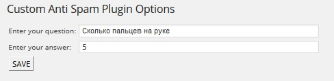 Custom Anti Spam Plugin Настройки
