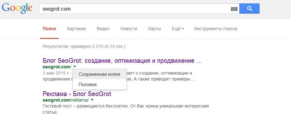 Google кэш