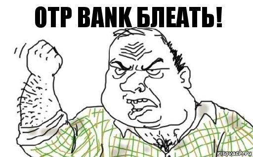 OTP Bank БЛЕАТЬ