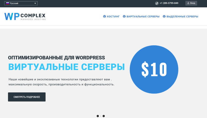 WordPress хостинг в России - WPComplex